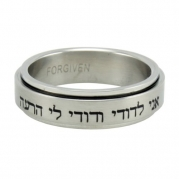 Christian Unisex Stainless Steel I am my beloved's, and my beloved is mine. Songs of Solomon 6:3 Hebrew Spinner Chastity Ring